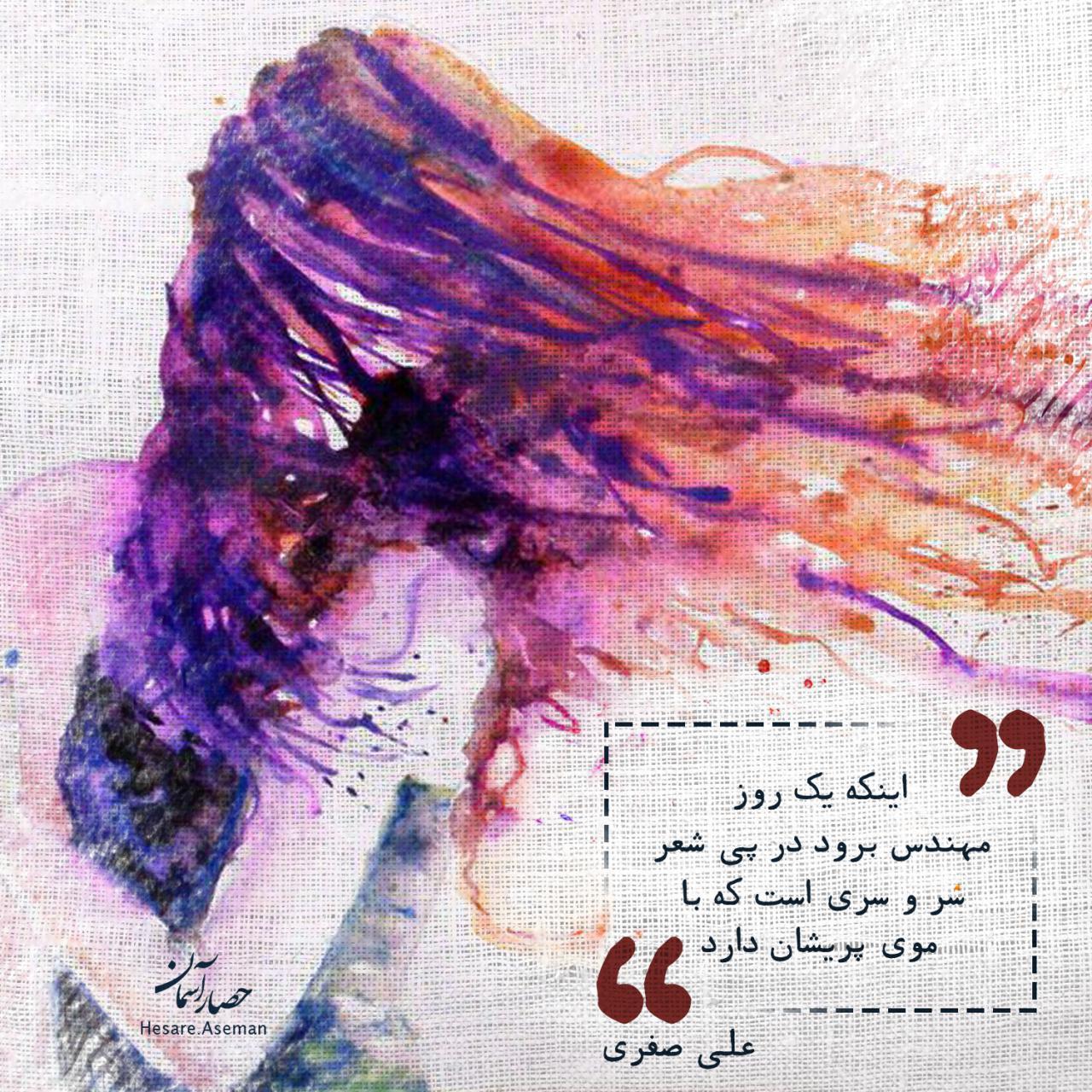 زندگی درد قشنگیست که جریان دارد