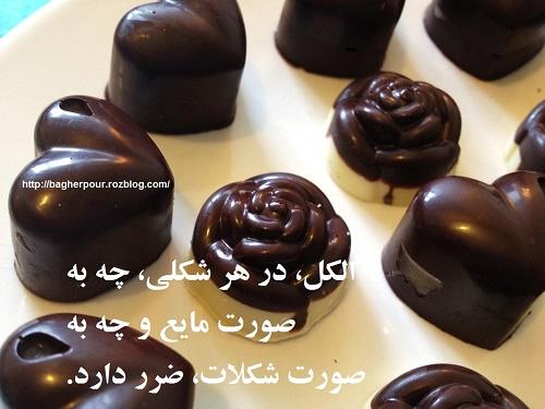 شکلات الکلی...