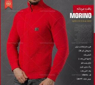 حراج شیکترین بافت های پاییزی / تخفیف ویژه بافت مردانه Morino(قرمز)