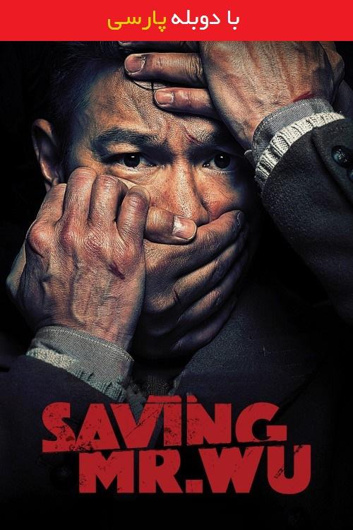 دانلود رایگان دوبله فارسی فیلم نجات آقای وو Saving Mr. Wu 2015