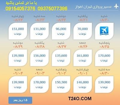 خرید اینترنتی بلیط هواپیما تهران اهواز09154057376