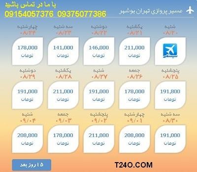 خرید اینترنتی بلیط هواپیما تهران بوشهر 09154057376