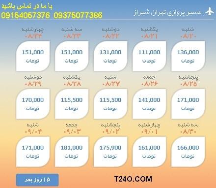 خرید اینترنتی بلیط هواپیما تهران  شیراز 09154057376