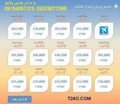 خرید اینترنتی بلیط هواپیما تهران قشم 09154057376