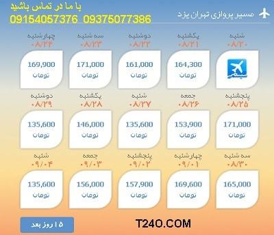 خرید اینترنتی بلیط هواپیما تهران یزد 09154057376