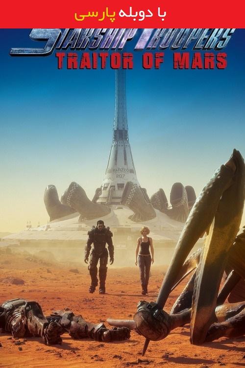 دانلود رایگان دوبله فارسی انیمیشن سربازان سفینهی جنگی: خائن به مریخStarship Troopers: Traitor of Mars 2017