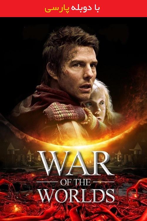 دانلود رایگان دوبله فارسی فیلم جنگ دنیاها War of the Worlds 2005