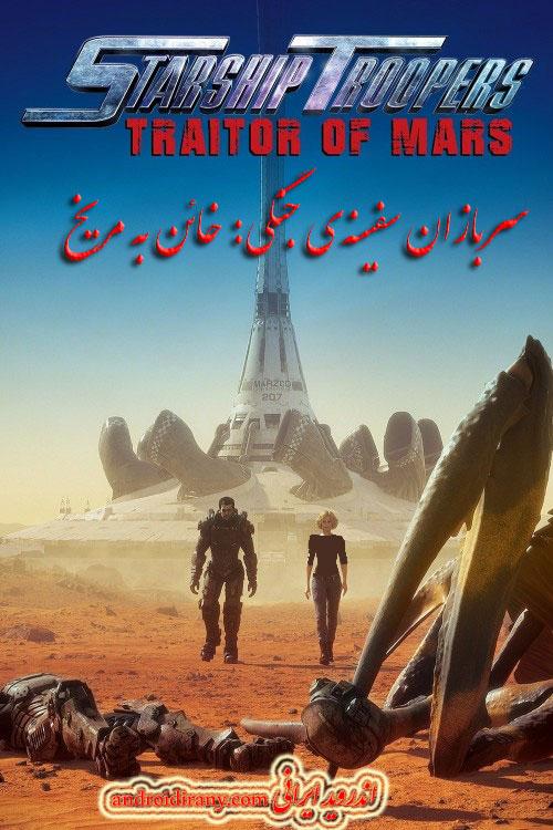 دانلود انیمیشن دوبله فارسی سربازان سفینهی جنگی: خائن به مریخ Starship Troopers: Traitor of Mars 2017