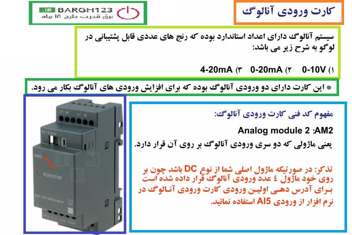آموزش سخت افزار لوگو جلسه21