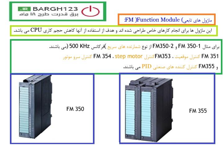 آموزش سخت افزار plc جلسه23