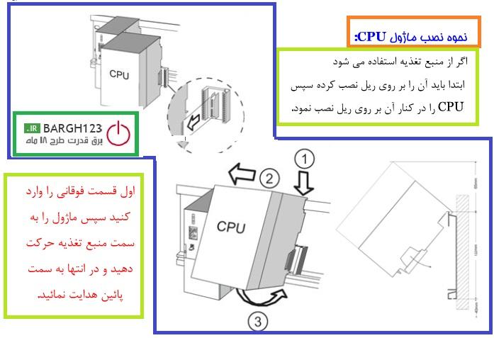 آموزش سخت افزار plc جلسه24