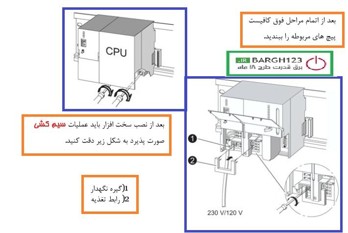آموزش سخت افزار plc جلسه25