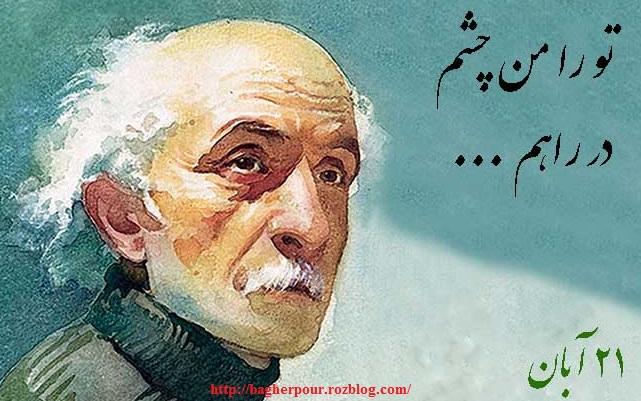نیما یوشیج...