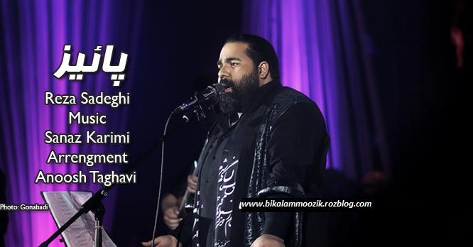 نسخه بیکلام آهنگ پاییز از رضا صادقی