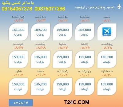 خرید اینترنتی بلیط هواپیما تهران ارومیه 09154057376
