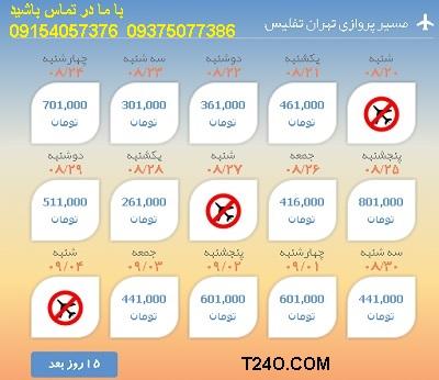 خرید اینترنتی بلیط هواپیما تهران تفلیس 09154057376