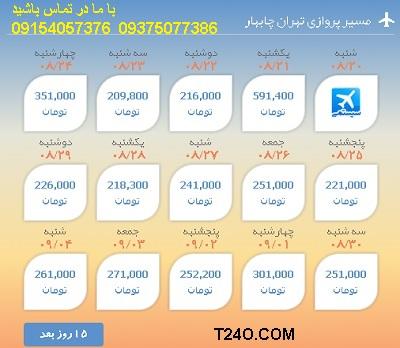 خرید اینترنتی بلیط هواپیما تهران چابهار 09154057376