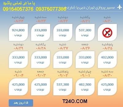 خرید اینترنتی بلیط هواپیما تهران دبی 09154057376