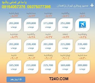 خرید اینترنتی بلیط هواپیما تهران زاهدان 09154057376