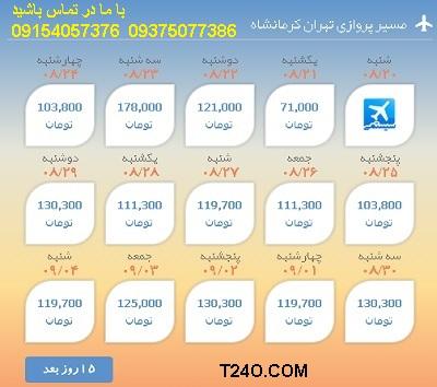 خرید اینترنتی بلیط هواپیما تهران کرمانشاه 09154057376