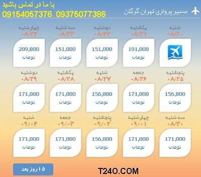 خرید اینترنتی بلیط هواپیما تهران گرگان 09154057376