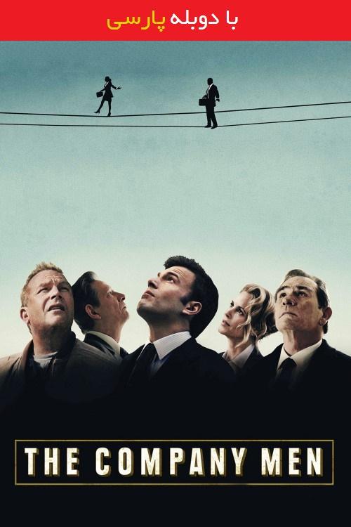 دانلود رایگان دوبله فارسی فیلم سوداگران The Company Men 2010