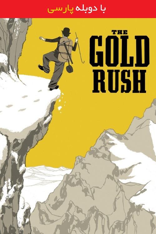دانلود رایگان دوبله فارسی فیلم جویندگان طلا The Gold Rush 1925