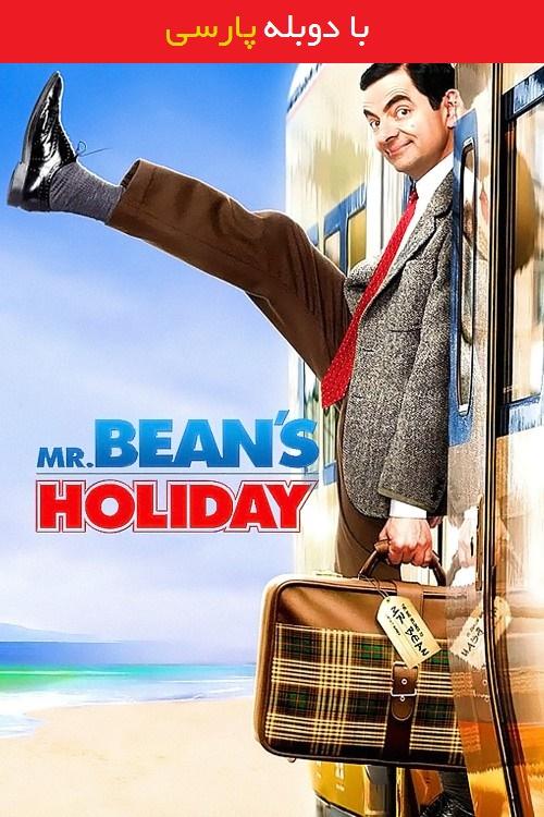 دانلود رایگان دوبله فارسی فیلم تعطیلات آقای بین Mr. Beans Holiday 2007