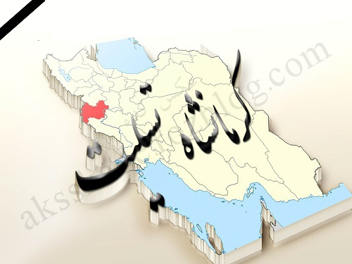 عکس نوشته تسلیت کرمانشاه برای پروفایل - عکس کده