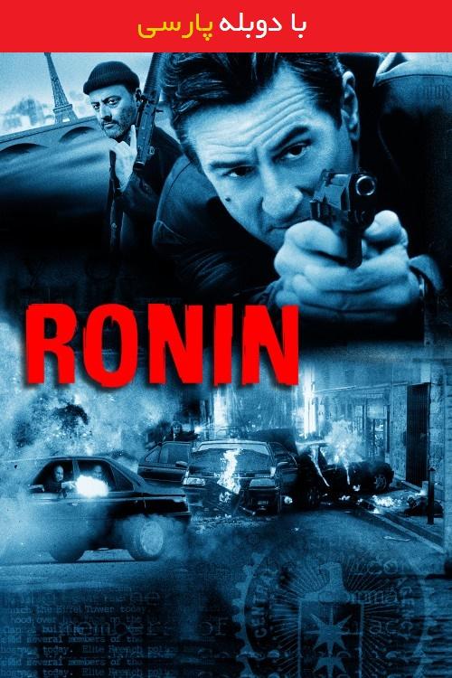 دانلود رایگان دوبله فارسی فیلم رونین Ronin 1998