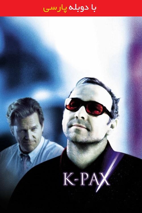 دانلود رایگان دوبله فارسی فیلم کی پکس K-PAX 2001