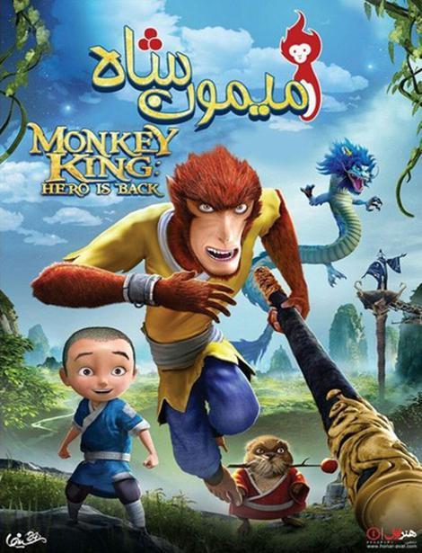 دانلود انیمیشن میمون شاه Monkey King: Hero Is Back 2016 دوبله فارسی