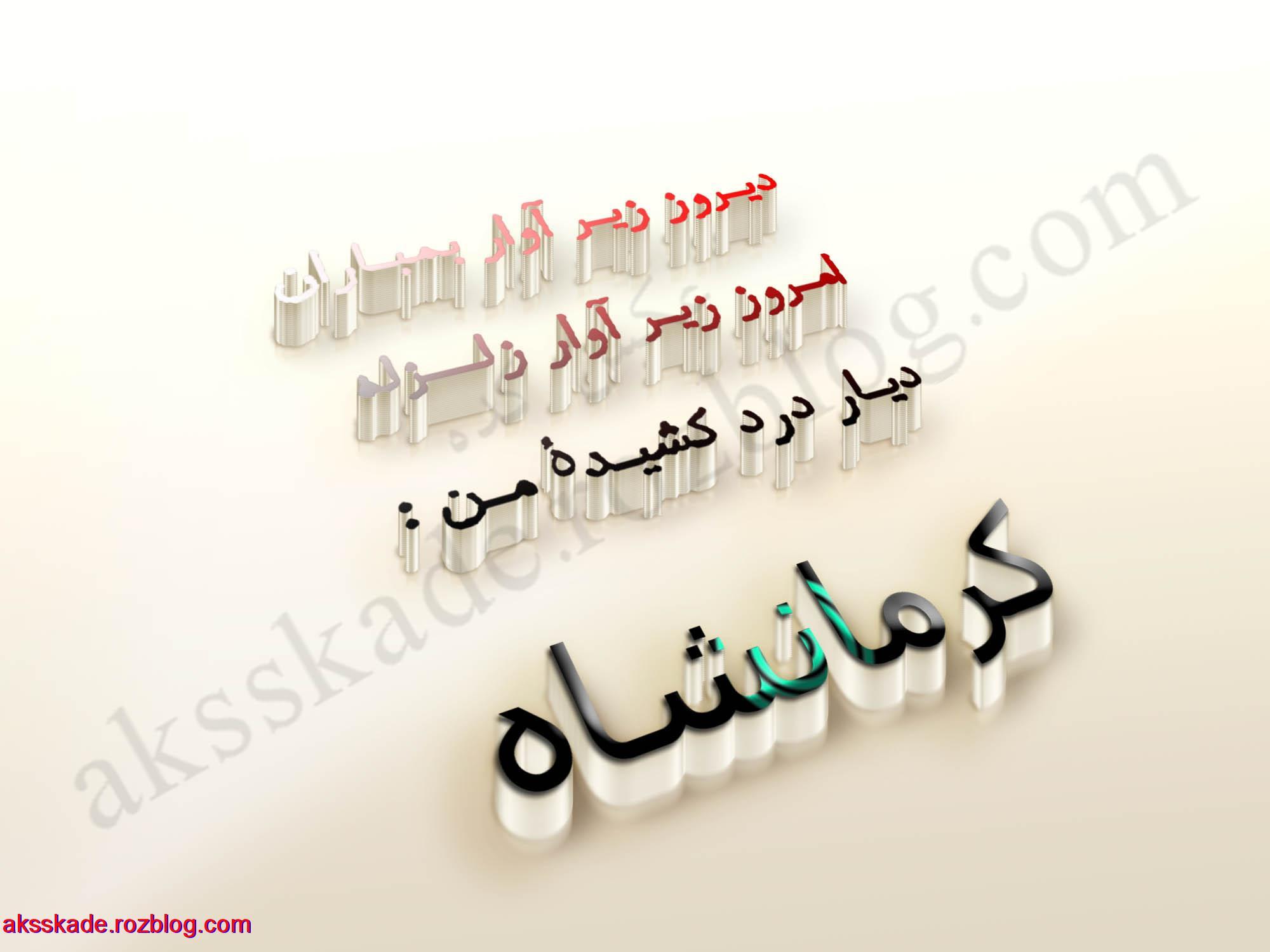 جمله کرمانشاه تسلیت برای پروفایل