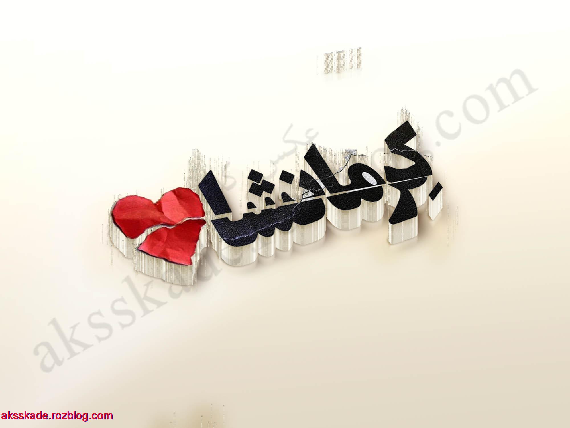 عکس نوشته کرمانشاهی