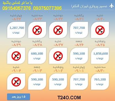 خرید اینترنتی بلیط هواپیما تهران آنکارا 09154057376