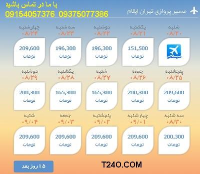 خرید اینترنتی بلیط هواپیما تهران ایلام 09154057376