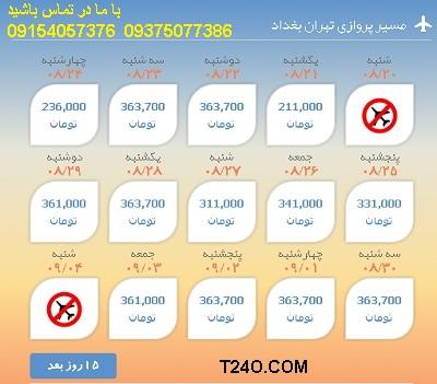 خرید اینترنتی بلیط هواپیما تهران بغداد 09154057376
