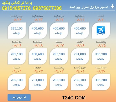 خرید اینترنتی بلیط هواپیما تهران بیرجند 09154057376