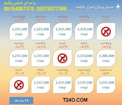 خرید اینترنتی بلیط هواپیما تهران تایلند 09154057376