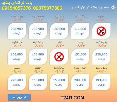 خرید اینترنتی بلیط هواپیما تهران رامسر 09154057376