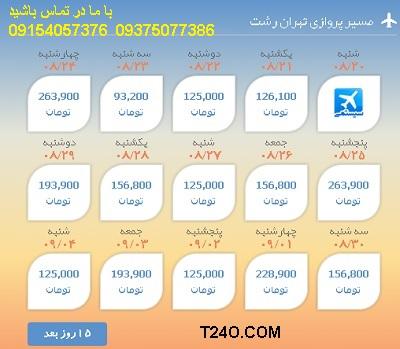 خرید اینترنتی بلیط هواپیما تهران رشت 09154057376