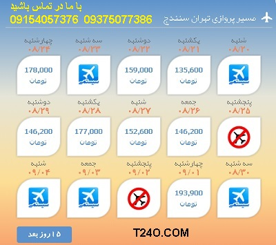 خرید اینترنتی بلیط هواپیما تهران سنندج 09154057376