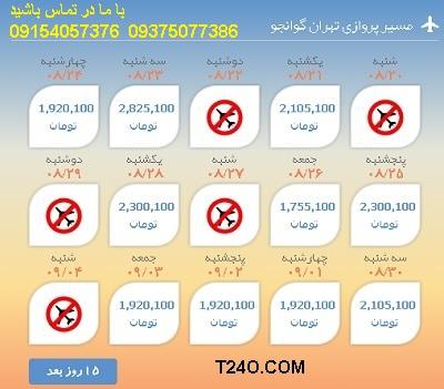 خرید اینترنتی بلیط هواپیما تهران گوانجو 09154057376