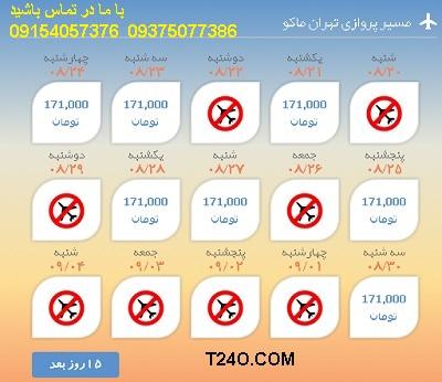 خرید اینترنتی بلیط هواپیما تهران ماکو 09154057376