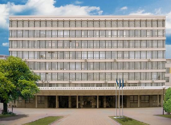 دانشگاه معماری کیف اوکراین(کیسی)