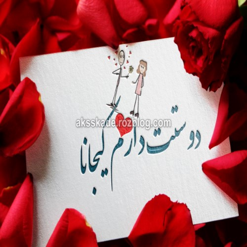 عکس نوشته دوستت دارم کیجانا پروفایل - عکس کده