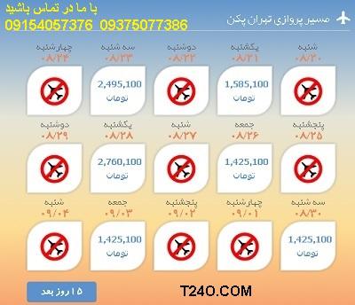 خرید اینترنتی بلیط هواپیما تهران پکن09154057376