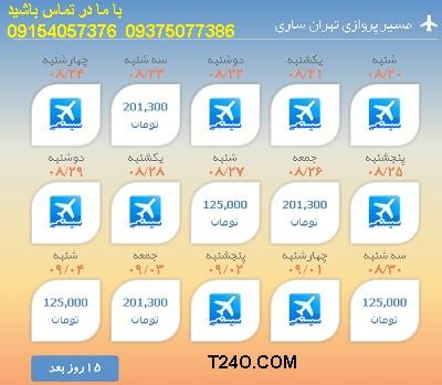 خرید اینترنتی بلیط هواپیما تهران ساری 09154057376