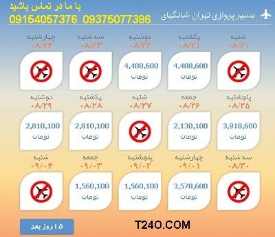 خرید اینترنتی بلیط هواپیما تهران شانگهای 09154057376
