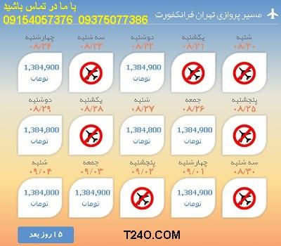 خرید اینترنتی بلیط هواپیما تهران فرانکفورت 09154057376